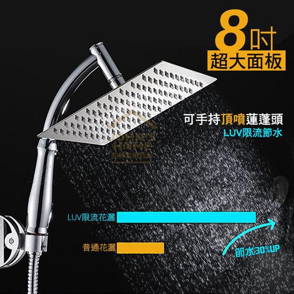 約翰家庭百貨》【BD095】8吋超大可手持方形節水頂噴蓮蓬頭 超大面板淋浴花灑 淋浴柱 節水30%