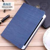 (限時88折)平板保護套iPad mini4保護套iPadmini2殼Pad迷你1/3