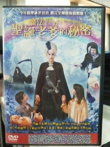 挖寶二手片-Y33-063-正版DVD-電影【魔法世界:聖誕老爹的秘密】-蜜雪兒達柯莉