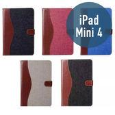 Apple iPad mini 4 牛仔配色 平板皮套 側翻皮套 支架 插卡 保護套 手機套 手機殼 保護殼