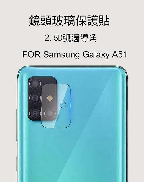 ~愛思摩比~Samsung Galaxy A51 /A71 鏡頭玻璃貼 鏡頭貼 保護貼 2.5D 硬度9H