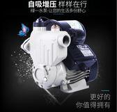 抽水機 自吸泵家用全自動靜音220v增壓泵自來水管道泵加壓抽水機吸水泵 第六空間 MKS