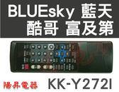 BLUEsky 藍天 Cougar 酷哥 FRIGIDAIRE 富及第 電視遙控器 KK-Y272I