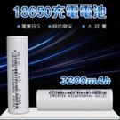 18650 3200mAh 充電電池