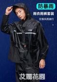 雨衣雨褲套裝全身防水分體成人電瓶車女防暴雨徒步騎行外賣雨衣男『艾麗花園』