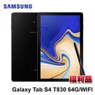 【9成新福利品】Samsung Galaxy Tab S4 T830 10.5吋 4G/64G Wi-Fi 平板【加送側翻皮套~內附保貼】