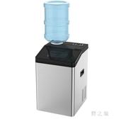 220V制冰機55kg桶裝水兩用商用奶茶店大型冷飲店酒吧臺式家用全自動 qz3119【野之旅】