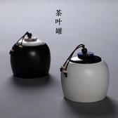 密封茶葉罐茶盒儲物罐存茶罐