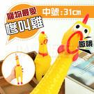 《DA量販店》31cm 慘叫雞 尖叫雞 鬼叫雞 爆笑雞 黃色雞 怪叫火雞 悲慘雞 整人雞(V50-1794)