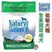 ★台北旺旺★美國NB.Natural Balance.全素蔬菜成犬低敏配方【5磅 】