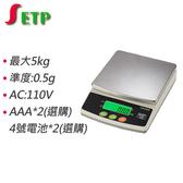 松展 5kg電子磅秤 MP101-5