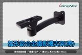 監視器 黑色 鋁合金攝影機 攝影機/監視器專用 攝影機支架 弧形鋁合金 耐用支架 台灣安防