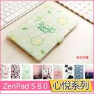 彩繪皮套 ASUS ZenPad S 8.0 Z580C 平板保護套 氣囊 華碩 Z580CA 防摔 氣墊 平板皮套 智能休眠 心悅