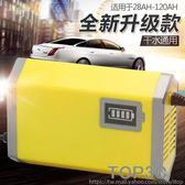 轎車摩托車汽車電瓶充電器12V伏全智能修復純銅蓄電池自動充電機