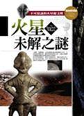 (二手書)火星未解之謎-不可思議的火星超文明
