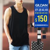 背心 GILDAN經銷商 美國棉 內搭 情侶裝 圓領素面背心 76200型【GD76200】