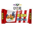 福義軒蛋黃餅(30g/包)【合迷雅好物超級商城】