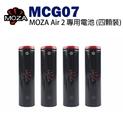 黑熊數位 MOZA Air 2 魔爪 手持穩定器 MCG07 專用電池套裝 (四顆裝) 18650鋰電池
