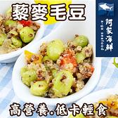 【阿家海鮮】養生輕食藜麥毛豆(200g±10%/包)