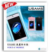 USAMS氣囊防水袋 適用6吋以下手機 深度10米 防水保護套 掛繩 海邊 JY