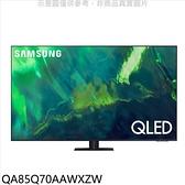 《X折》三星【QA85Q70AAWXZW】85吋QLED 4K電視[王品牛排餐券13張](送壁掛安裝)回函贈