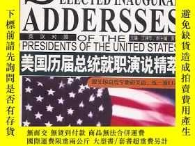 二手書博民逛書店罕見美國曆屆總統就職演說精萃Y181691 王建華 廣東旅遊出版