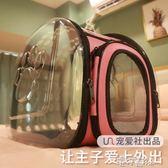 貓咪狗狗寵物外出箱便攜帶夏季透明背包袋子手提包包用品YYS 港仔會社