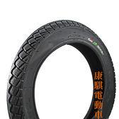 14x2.5 外胎 固滿德 GMD 電動車 輪胎【康騏電動車】電動車維修
