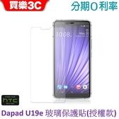 HTC授權 Dapad HTC U19e 9H 鋼化玻璃 玻璃保護貼(非滿版)