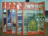 【書寶二手書T3/雜誌期刊_PPY】牛頓_172~176期間_共5本合售_古代時光之旅等