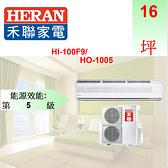 好購物 Good Shopping【HERAN 禾聯】16 坪 定頻分離式冷氣 一對一 定頻單冷空調 HI-100F9/HO-1005