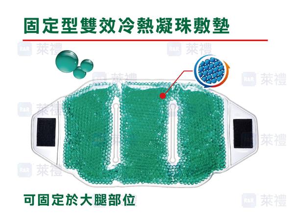 REXICARE固定型雙效冷熱凝珠敷墊 (大腿型)