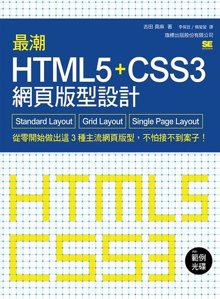 (二手書)最潮 HTML5+CSS3 網頁版型設計 Standard Layout‧Grid Layout‧Single ..