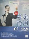 【書寶二手書T1/電腦_YGW】學會專案管理的11堂課_鍾文武
