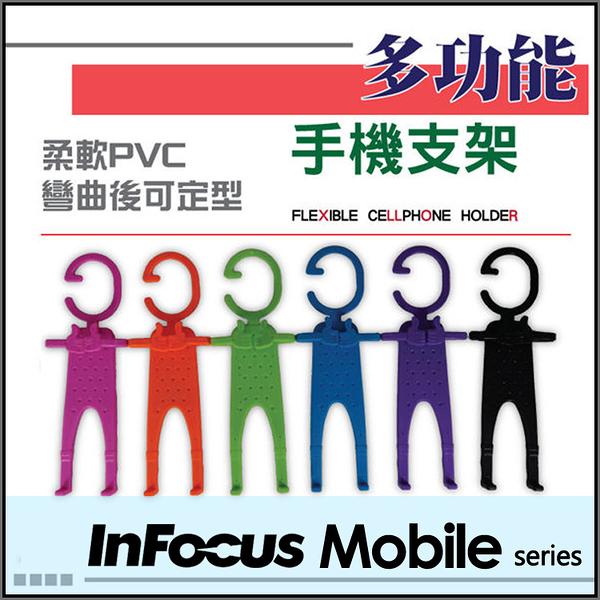 ◆多功能手機支架/卡通人形手機支架/鴻海 InFocus IN610/IN810/IN815