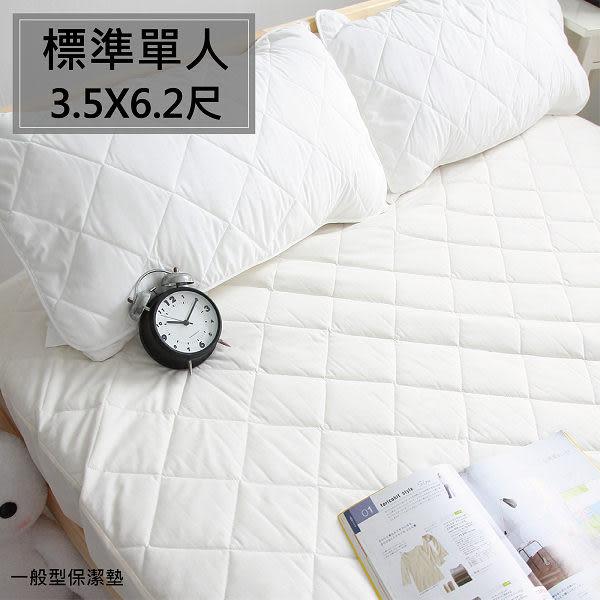 【OLIVIA】一般型標準單人(3.5X6.2尺) /床包式保潔墊 / 吸溼排汗超細纖維材質 / 台灣製 現品
