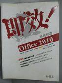 【書寶二手書T5/電腦_ZHI】即效!抓住你的Office 2010_曾新民、蘇煥志_附光碟