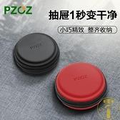 2個裝 耳機收納包傳輸線便攜U盤U盾防水防震收納盒【雲木雜貨】