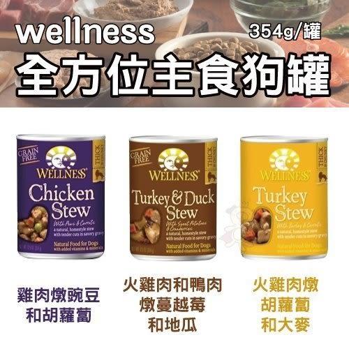 *KING*【6罐入】Wellness CORE《全方位主食狗罐》354g/罐 高品質新鮮肉類製成 無穀物、無添加卡拉膠