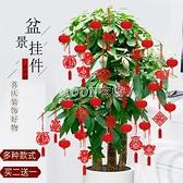 新年元旦盆景小紅燈籠掛件室內戶外植物裝飾品喬遷新居無紡布掛飾 SUPER SALE YYS