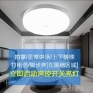 感應燈 led感應吸頂燈樓道人體感應燈聲控燈雷達智慧樓梯家用過道走廊光【快速出貨】