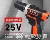 電鑽 手電鉆式手鉆12v/16.8v鋰電池家用電動螺絲刀小型起子機 優家小鋪 優家小鋪