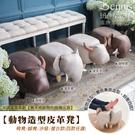 【班尼斯國際名床】~【動物造型皮革凳】椅凳/腳凳/沙發/復古款(四款任選)