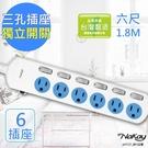 【NAKAY】6呎 六開六插安全延長線(NY166-6)台灣製造