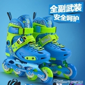 RX1S溜冰鞋兒童全套裝滑輪冰鞋輪滑鞋旱冰鞋男女中大童初學者YYJ(速度出貨)