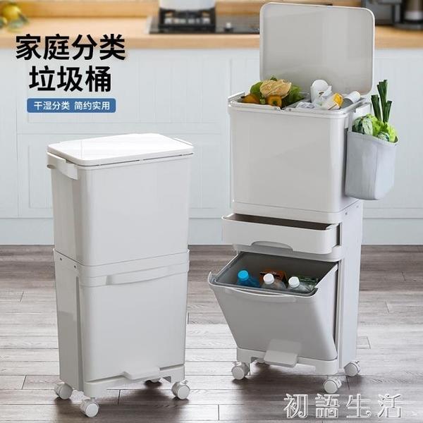 廚房分類垃圾桶雙層干濕分離家用大號收納箱防臭日式帶蓋余腳踏式 中秋節全館免運
