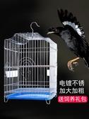 鳥籠八哥玄鳳鷯哥鸚鵡畫眉鳥籠子鴿子籠大號特大號超大養殖繁殖籠