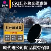 【092 紅外線】B+W 72mm F-Pro dark red 695 IR 可參考 093 R72 公司貨 現貨