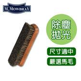 德國製 馬毛刷 皮革除塵 抛光 工作刷【M.MOWBRAY莫布雷】