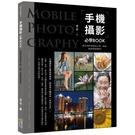 手機攝影必學BOOK:用OX帶你學會拍人...